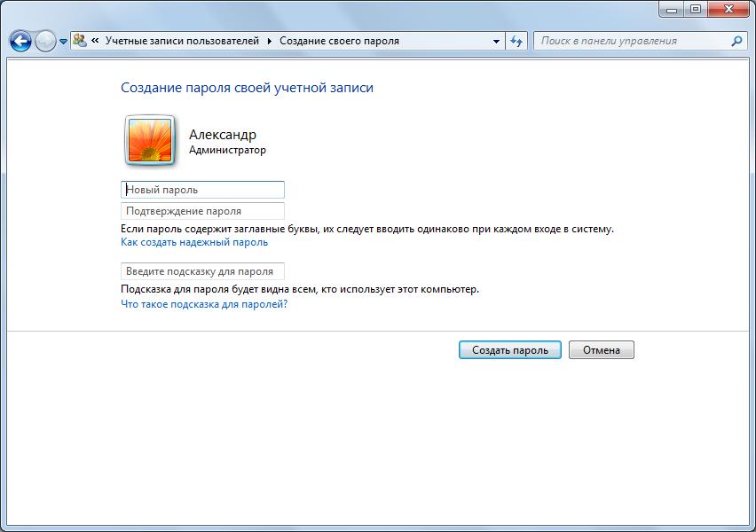 как поставить пароль на ноутбук при включении