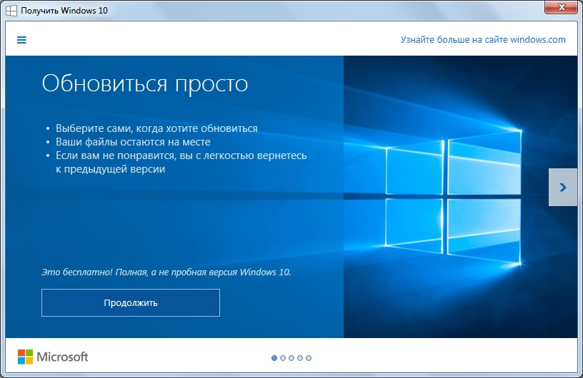 Windows 10 за и против