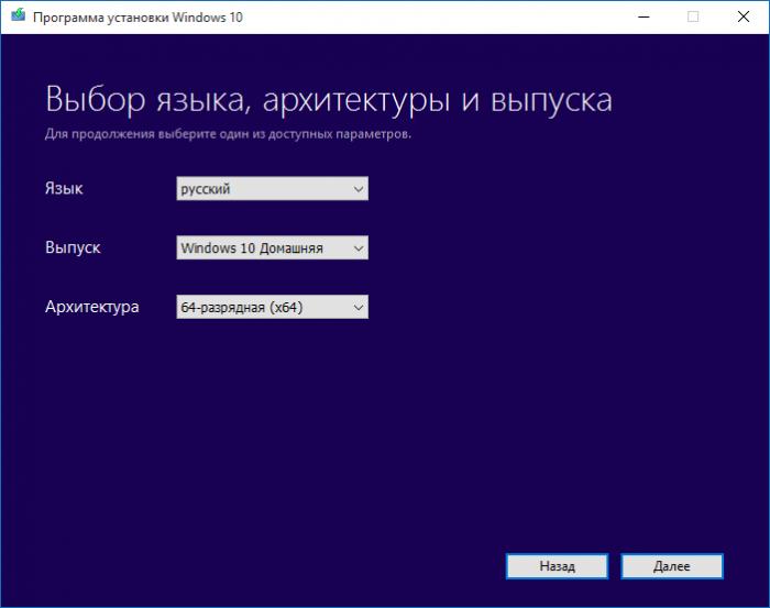 Параметры установки Windows 10