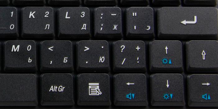 как увеличить и уменьшить яркость экрана на ноутбуке