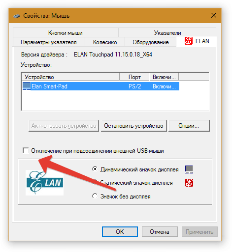 Отключение при подсоединении внешней USB-мыши