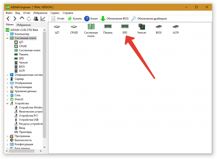 kak pravilno podobrat operativnuyu pamyat dlya noutbuka 3 700x512 - Как правильно подобрать оперативную память для ноутбука