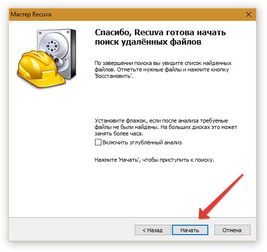 восстановление данных с флешки через Recuva