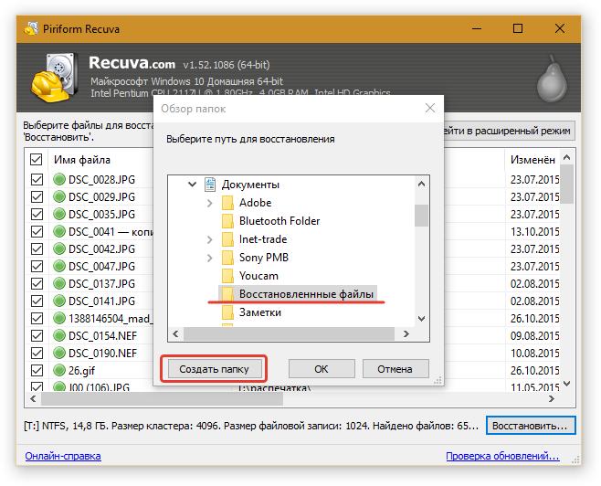 восстановление файлов с флешки через Recuva