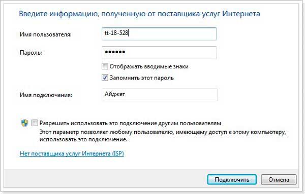 Логин и пароль для подключения