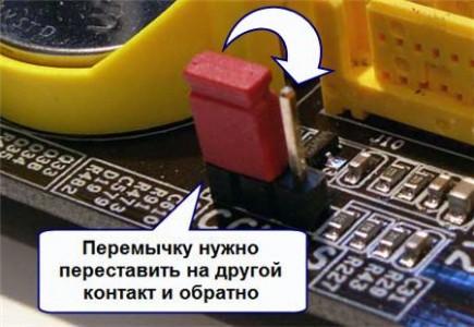 снятие пароля биос на ноутбуке