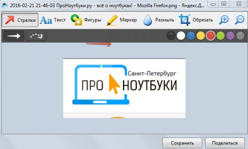 сделать скриншот с помощью Яндекс Диск
