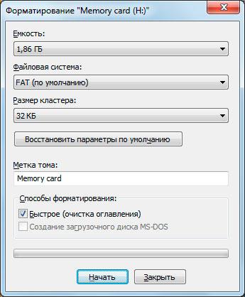форматирование дисков и съемных носителей