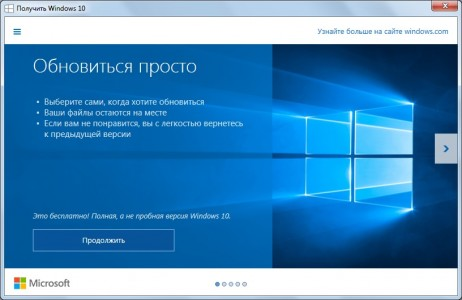 Windows 10 за и против