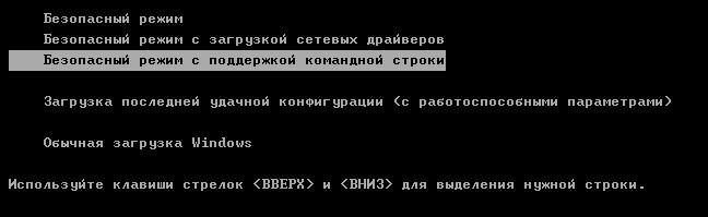 Безопасный режим Windows