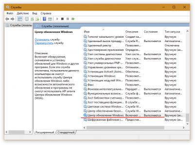 отключение службы Центр обновления Windows