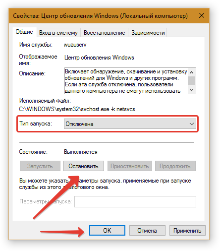отключение службы Центр обновления Windows