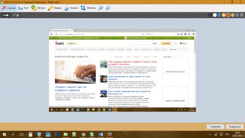 Редактор скриншотов в Яндекс.Диске