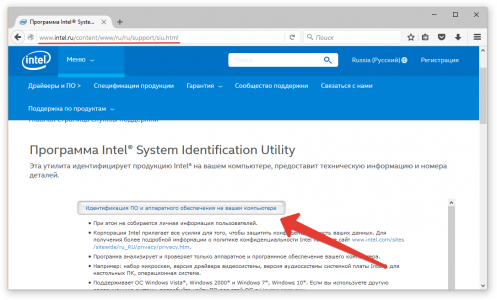 идентификация аппаратного обеспечения