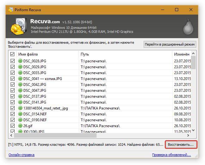 восстановление информации с флешки через Recuva