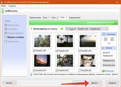 выбор файлов для восстановления