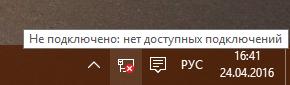 Не подключено: нет доступных подключений