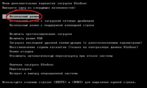 Разблокировка в BIOS