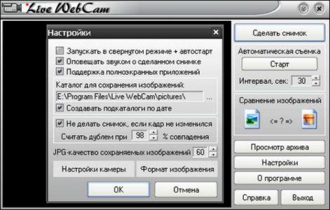 WebCam утилита