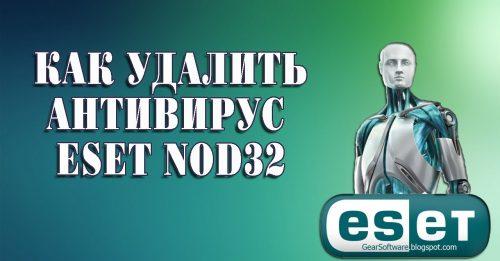 удаление Eset Nod32